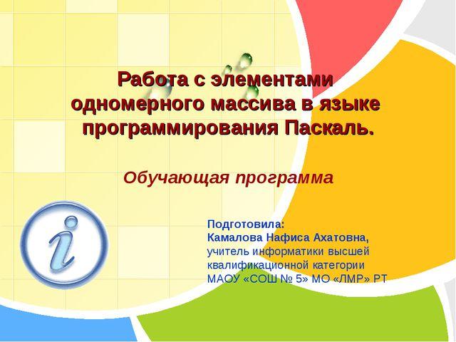 Подготовила: Камалова Нафиса Ахатовна, учитель информатики высшей квалификаци...