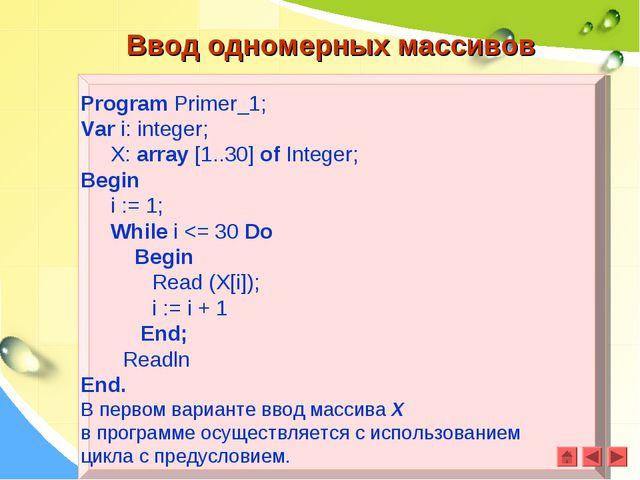 Program Primer_1; Var i: integer; X: array [1..30] of Integer; Begin i := 1;...