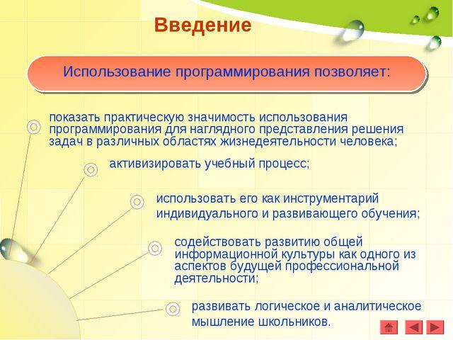 использовать его как инструментарий индивидуального и развивающего обучения;...