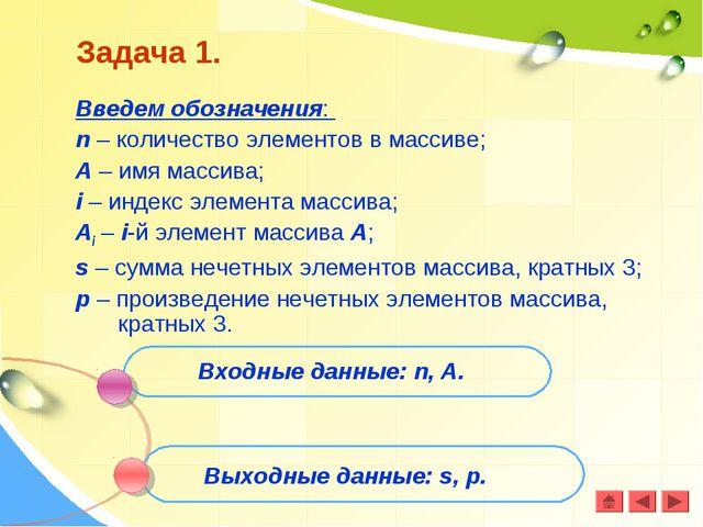 Задача 1. Введем обозначения: n – количество элементов в массиве; А – имя мас...