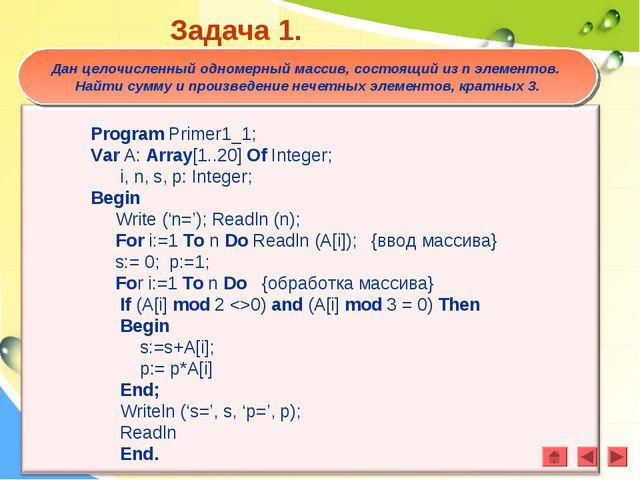 Program Primer1_1; Var A: Array[1..20] Of Integer; i, n, s, p: Integer; Begin...