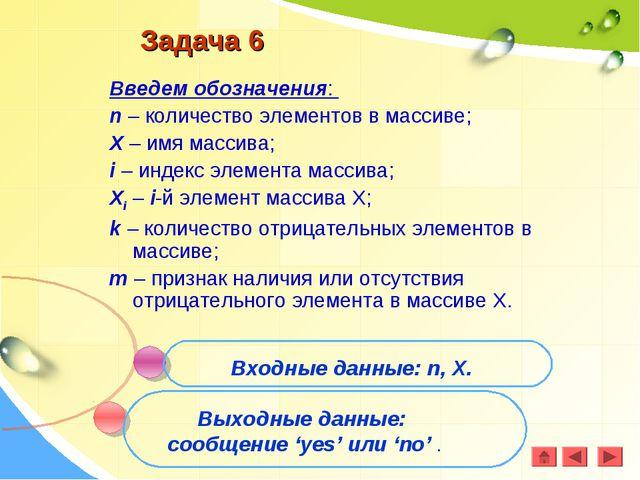 Задача 6 Введем обозначения: n – количество элементов в массиве; X – имя масс...