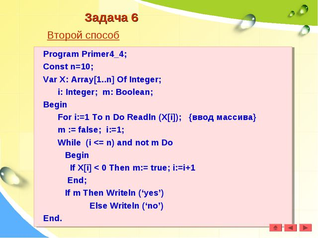 Задача 6 Второй способ Program Primer4_4; Const n=10; Var X: Array[1..n] Of I...
