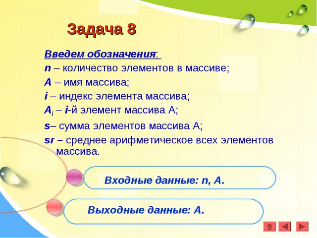 Задача 8 Введем обозначения: n – количество элементов в массиве; А – имя масс...