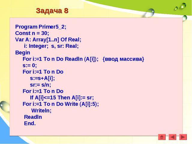 Задача 8 Program Primer5_2; Const n = 30; Var A: Array[1..n] Of Real; i: Inte...