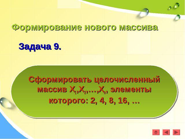 Формирование нового массива Задача 9. Сформировать целочисленный массив Х1,Х2...