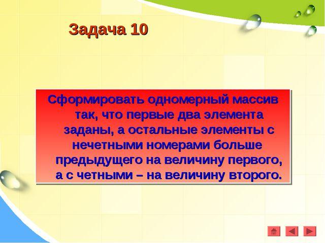 Задача 10 Сформировать одномерный массив так, что первые два элемента заданы,...