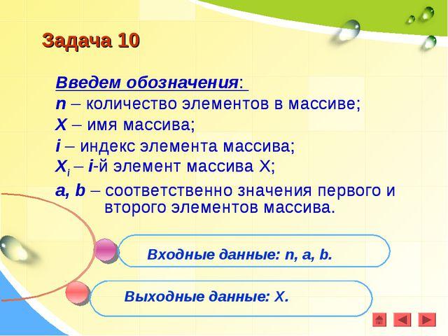 Задача 10 Введем обозначения: n – количество элементов в массиве; X – имя мас...