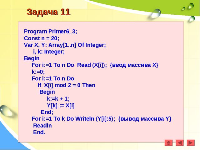 Задача 11 Program Primer6_3; Const n = 20; Var X, Y: Array[1..n] Of Integer;...