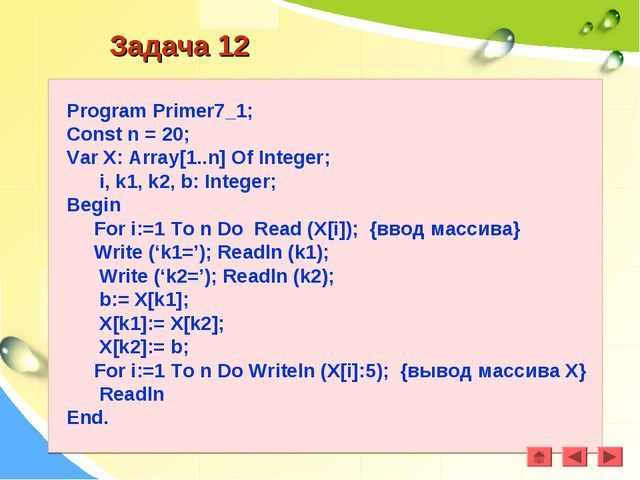 Задача 12 Program Primer7_1; Const n = 20; Var X: Array[1..n] Of Integer; i,...