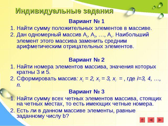 Индивидуальные задания Вариант № 1 Найти сумму положительных элементов в масс...