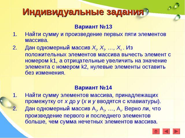 Индивидуальные задания Вариант №13 Найти сумму и произведение первых пяти эле...