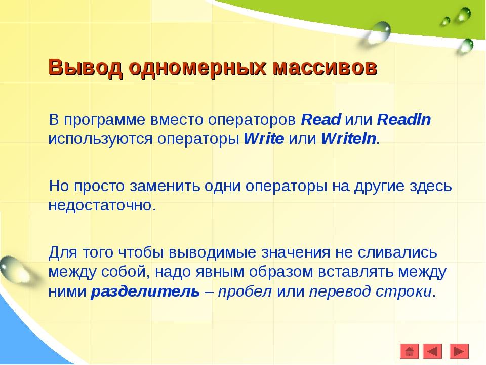 Вывод одномерных массивов В программе вместо операторов Read или Readln испол...