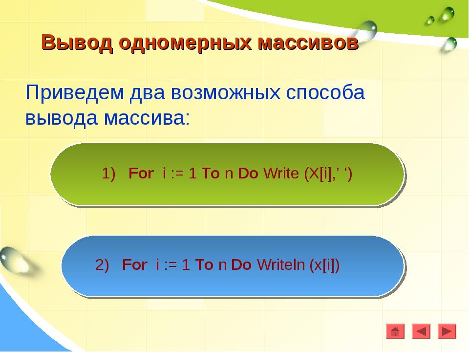 Вывод одномерных массивов Приведем два возможных способа вывода массива: 1) F...