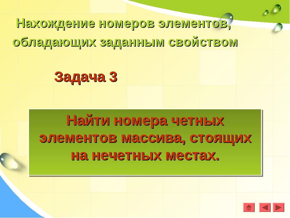 Задача 3 Найти номера четных элементов массива, стоящих на нечетных местах. Н...