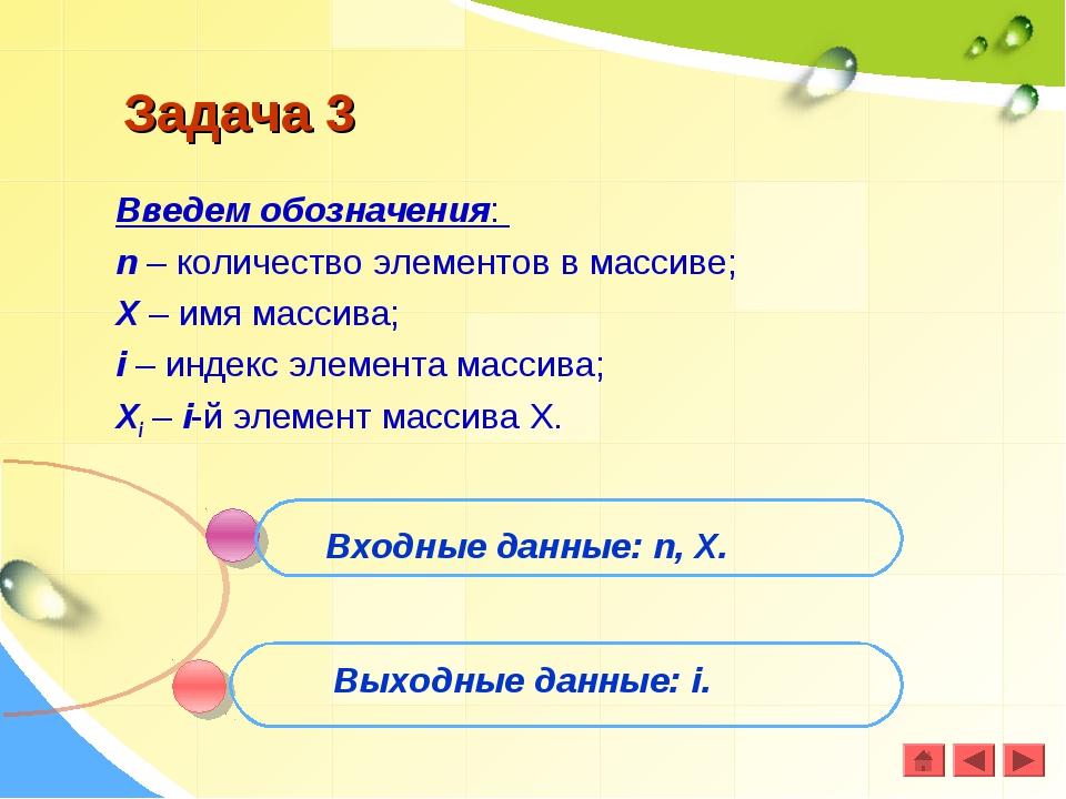 Задача 3 Введем обозначения: n – количество элементов в массиве; X – имя масс...