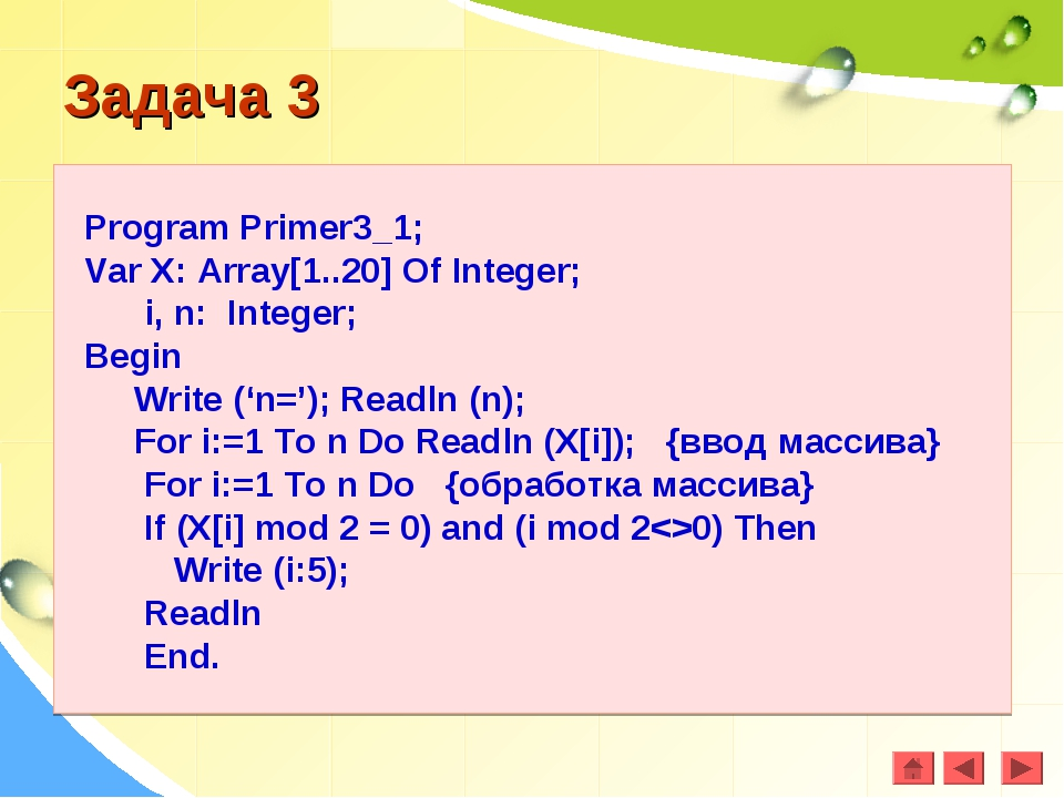 Задача 3 Program Primer3_1; Var X: Array[1..20] Of Integer; i, n: Integer; Be...