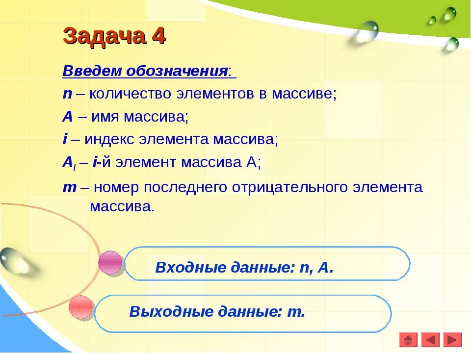 Задача 4 Введем обозначения: n – количество элементов в массиве; A – имя масс...