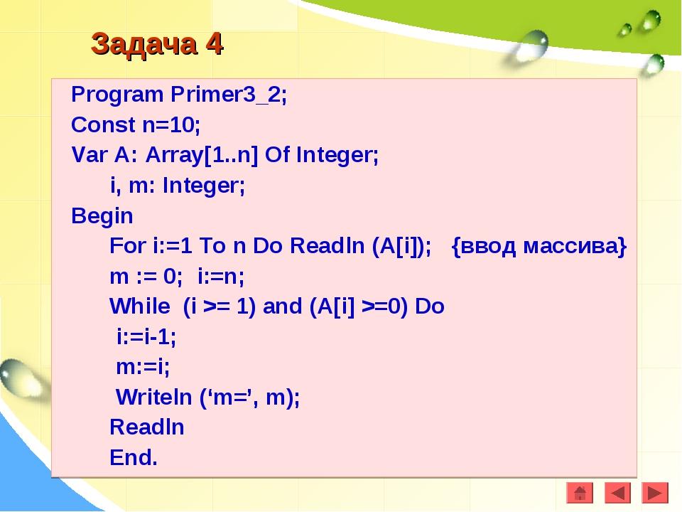 Задача 4 Program Primer3_2; Const n=10; Var A: Array[1..n] Of Integer; i, m:...