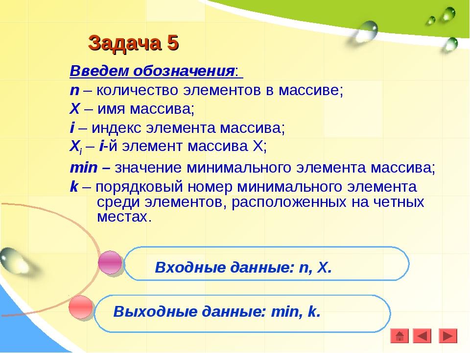 Задача 5 Введем обозначения: n – количество элементов в массиве; X – имя масс...