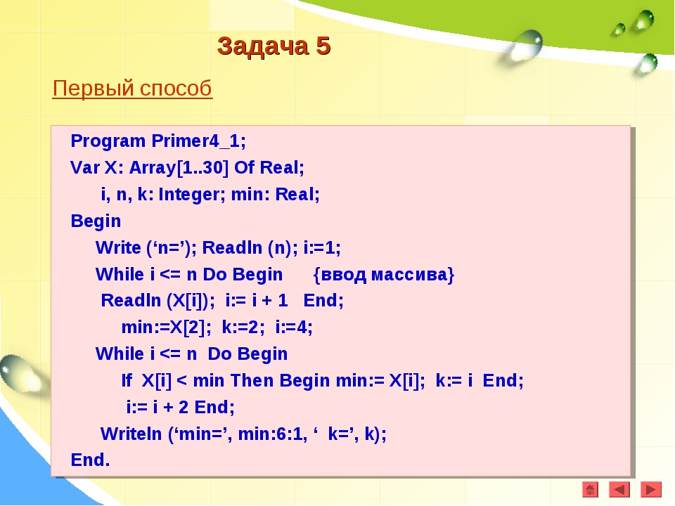 Задача 5 Первый способ Program Primer4_1; Var X: Array[1..30] Of Real; i, n,...