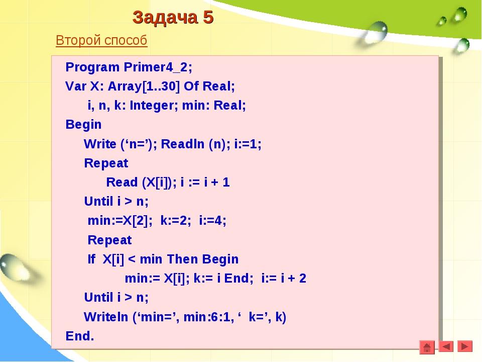 Задача 5 Второй способ Program Primer4_2; Var X: Array[1..30] Of Real; i, n,...