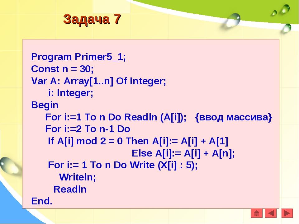 Задача 7 Program Primer5_1; Const n = 30; Var A: Array[1..n] Of Integer; i: I...