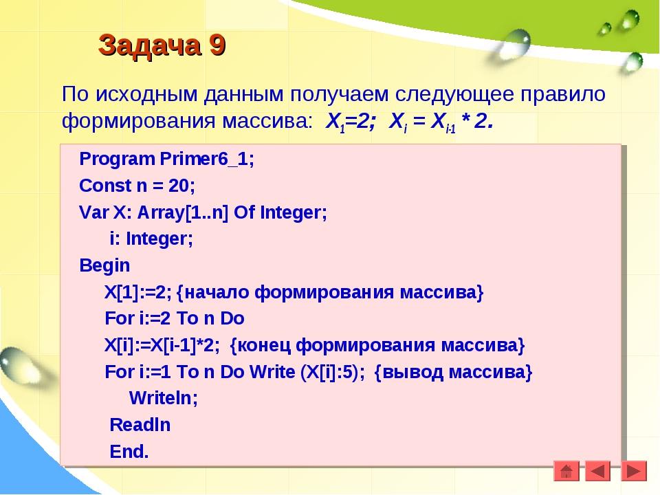 Задача 9 По исходным данным получаем следующее правило формирования массива:...