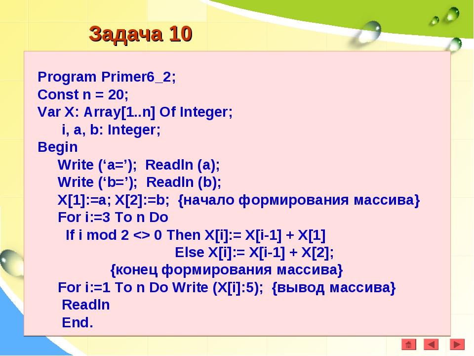 Задача 10 Program Primer6_2; Const n = 20; Var X: Array[1..n] Of Integer; i,...