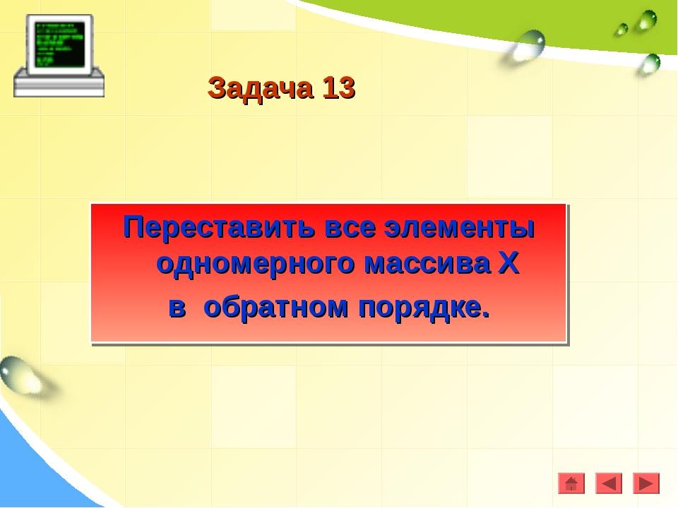 Задача 13 Переставить все элементы одномерного массива Х в обратном порядке.
