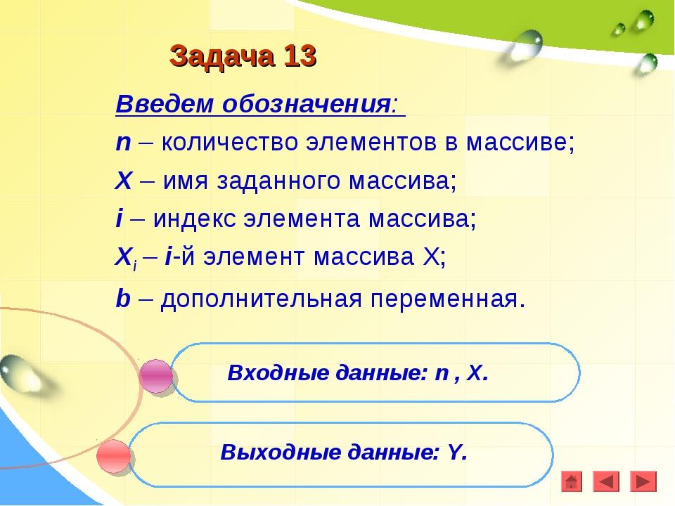 Задача 13 Введем обозначения: n – количество элементов в массиве; X – имя зад...