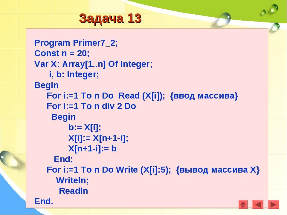 Задача 13 Program Primer7_2; Const n = 20; Var X: Array[1..n] Of Integer; i,...