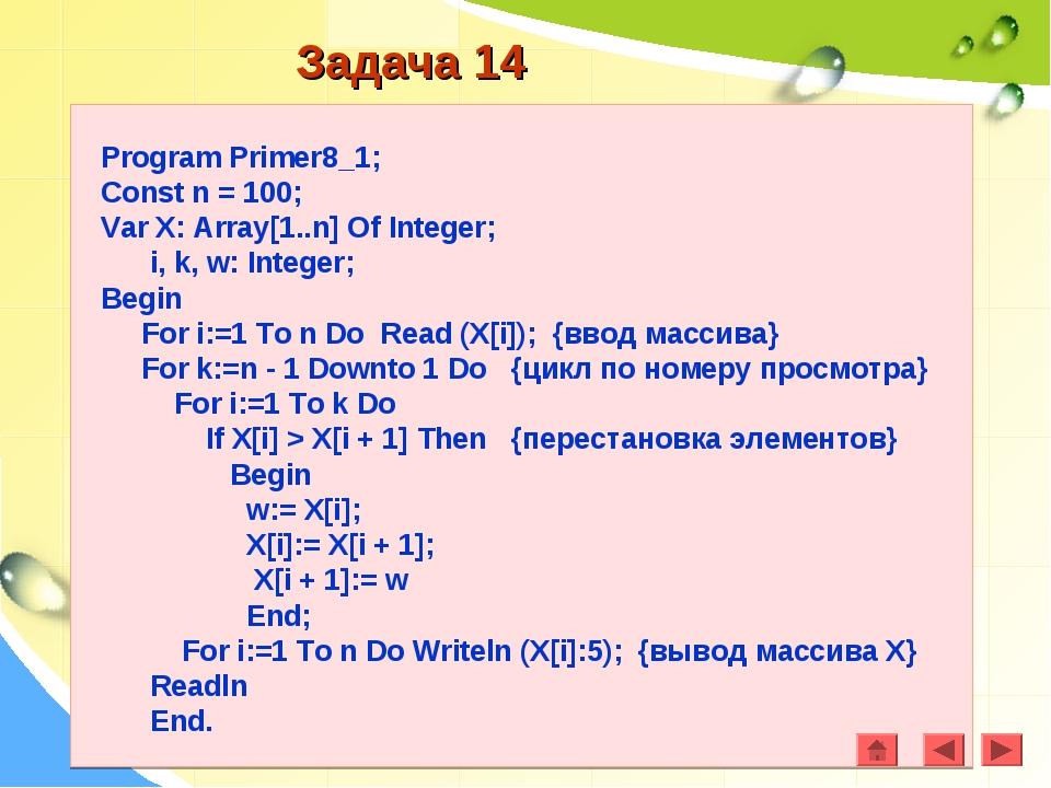 Задача 14 Program Primer8_1; Const n = 100; Var X: Array[1..n] Of Integer; i,...