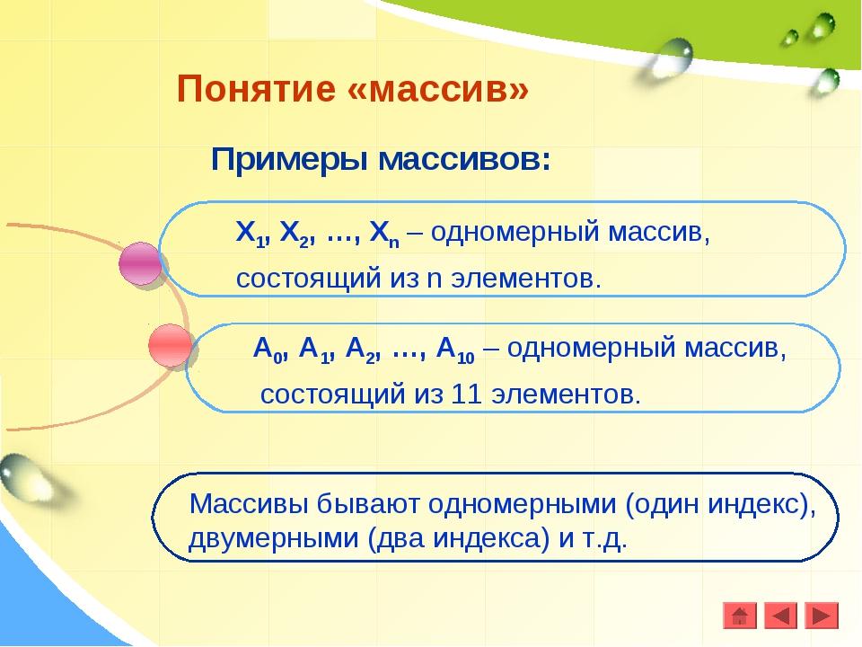 Примеры массивов: Понятие «массив» Х1, Х2, …, Хn – одномерный массив, состоящ...