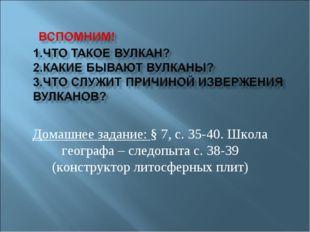 Домашнее задание: § 7, с. 35-40. Школа географа – следопыта с. 38-39 (констру