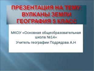 МКОУ «Основная общеобразовательная школа №14» Учитель географии Подрядова А.Н