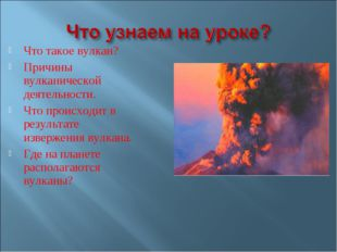 Что такое вулкан? Причины вулканической деятельности. Что происходит в резуль