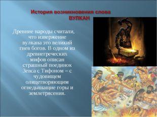Древние народы считали, что извержение вулкана это великий гнев богов. В одно