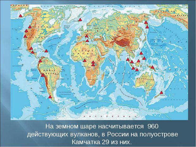 На земном шаре насчитывается 960 действующих вулканов, в России на полуостров...