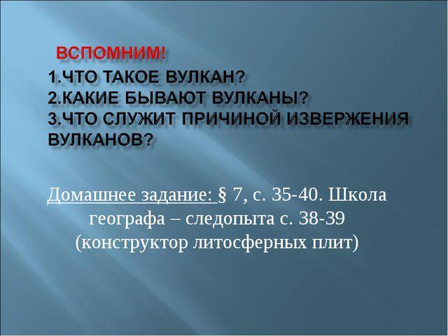 Домашнее задание: § 7, с. 35-40. Школа географа – следопыта с. 38-39 (констру...