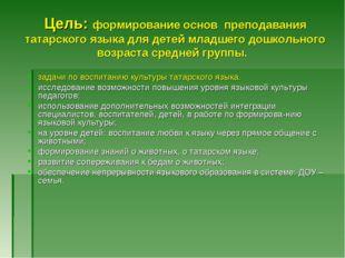 Цель: формирование основ преподавания татарского языка для детей младшего дош