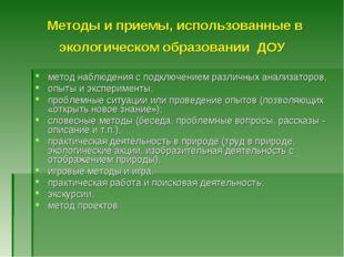 Методы и приемы, использованные в экологическом образовании ДОУ метод наблюде
