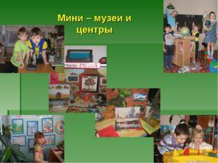 Мини – музеи и центры
