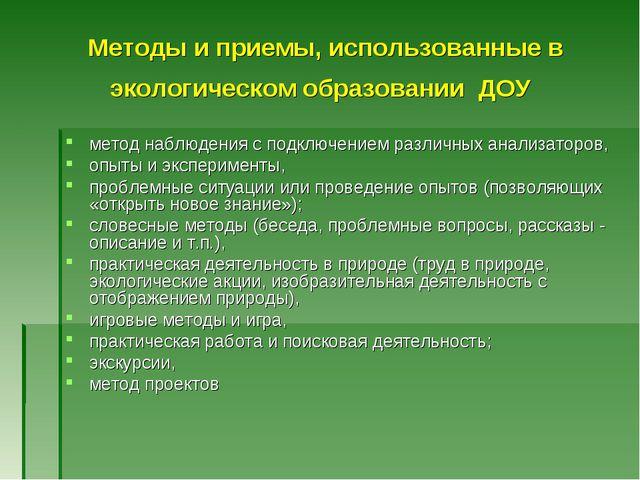Методы и приемы, использованные в экологическом образовании ДОУ метод наблюде...
