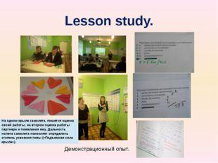 Lesson study. Демонстрационный опыт. На одном крыле самолета, пишется оценка