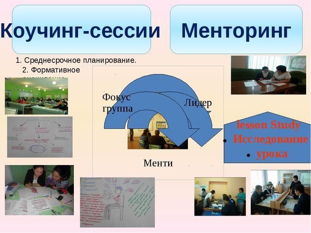 Коучинг-сессии Менторинг lesson Study Исследование урока 1. Среднесрочное пла...