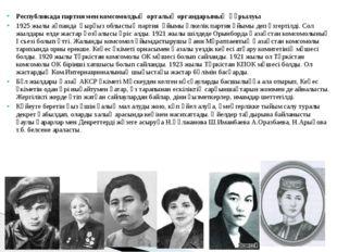 Республикада партия мен комсомолдың орталық органдарының құрылуы 1925 жылы а