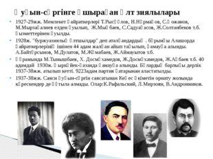 1927-29жж. Мемлекет қайраткерлері Т.Рысқұлов, Н.Нұрмақов, С.Қожанов, М.Мырзағ