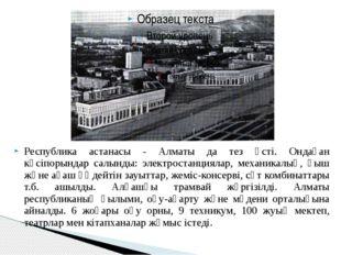 Республика астанасы - Алматы да тез өсті. Ондаған кәсіпорындар салынды: элект