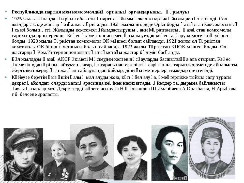 Республикада партия мен комсомолдың орталық органдарының құрылуы 1925 жылы а...